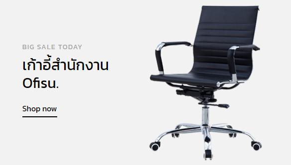 เก้าอี้ 2