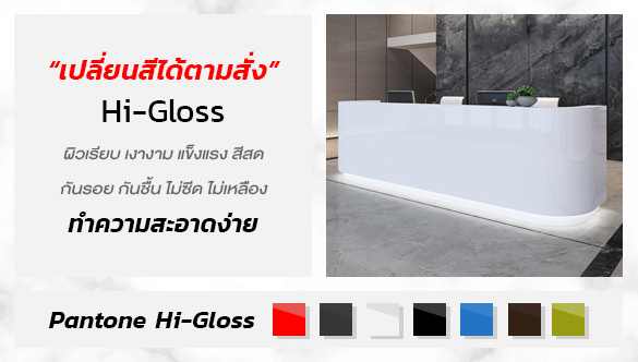 hi-gloss counter new